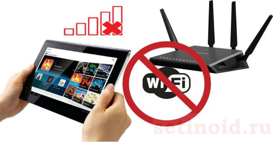 Как запретить чужим пользователям свой Wi-Fi?