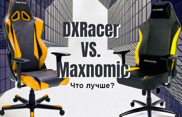 Maxnomic или DXRacer - какой игровой стул лучше выбрать?