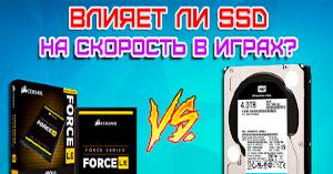 Нужен ли SSD диск для игр: как HDD влияет на скорость?