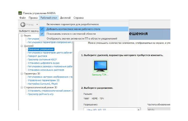 Контекстное меню рабочего стола панели управления Nvidia
