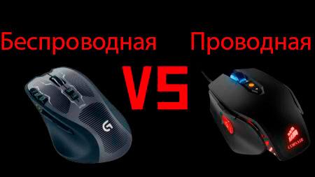 Проводная и беспроводная мышь
